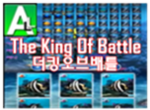 [IC카드] The King Of Battle (더킹오브배틀)